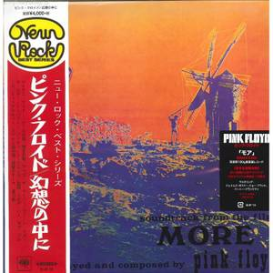 Pink Floyd - More LP Japanese Edition