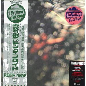 Pink Floyd - Obscured By Clouds LP Édition japonaise