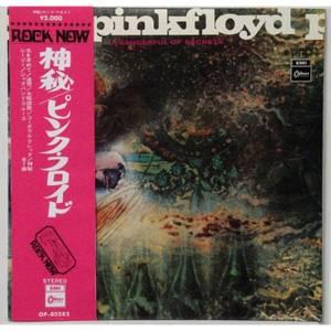 Pink Floyd - Saucerful Of Secrets LP Édition japonaise