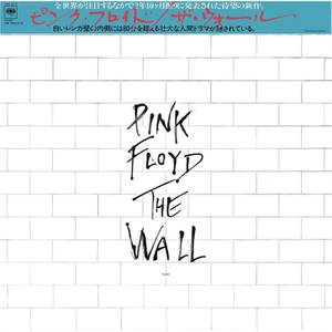 Pink Floyd - The Wall LP Japanese Edition