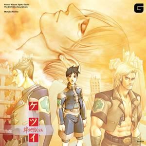 Brave Wave - Ketsui -Kizuna Jigoku Tachi- (The Definitive Soundtrack) 2xLP