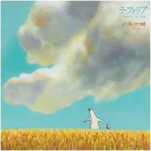 """Studio Ghibli La Folia Vivaldi """"Pantai to Tamago Hime"""" Soundtrack LP"""