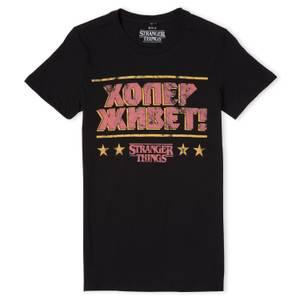 Stranger Things Hopper Lives Russian Women's T-Shirt - Black