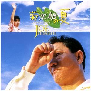 Joe Hisaishi - Kikujiro no Natsu Original Soundtrack LP