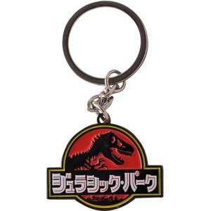 Jurassic Park Limited Edition Pin Keyring